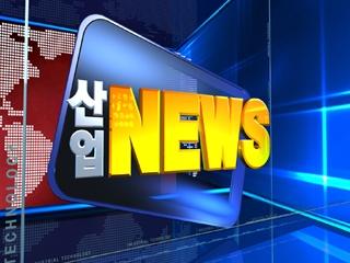 2013년 8월 13일 산업뉴스