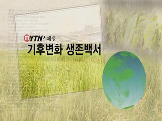 [MYTN 스페셜] 기후변화 생존백서 2부