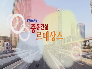 [MYTN 스페셜] 중동건설 르네상스 1부