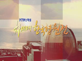 [MYTN 스페셜] 차세대 한국형 원전 1부