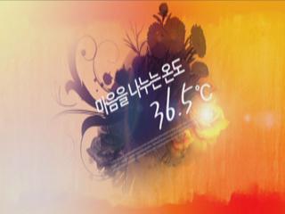 [MYTN 스페셜] 마음을 나누는 온도 36.5도 1부