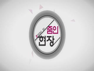 2013-11-03 방송 [줌인현장]
