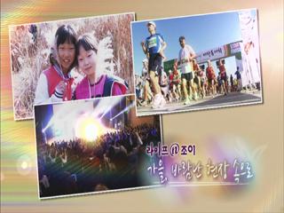 2013년 11월 9일 <황금나침반>