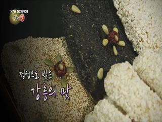 [한국의 맛] - 정성으로 빚은 강릉의 맛