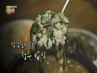 [한국의 맛] - 삽겹살의 고향 청주 밥상