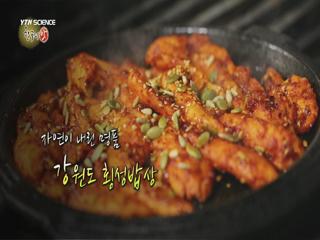 [한국의 맛] - 자연이 내린 명품 강원도 횡성밥상