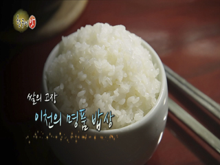 [한국의 맛] - 쌀의 고장 이천의 명품 밥상