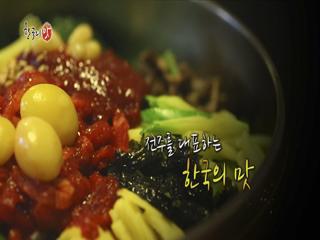 [한국의 맛] - 전주를 대표하는 한국의 맛