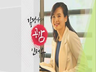 [공감인터뷰] - 암벽여제 김지연