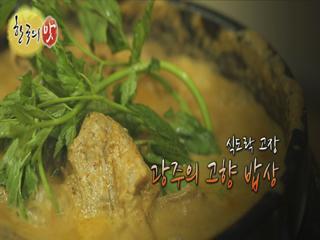 [한국의 맛] - 식도락 고장, 광주의 고향 밥상