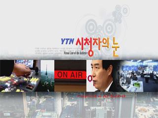 2013-12-8 시청자의눈