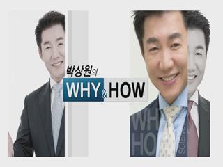 [박상원의 WHY&HOW] - 도로명 전면 수정 숙제