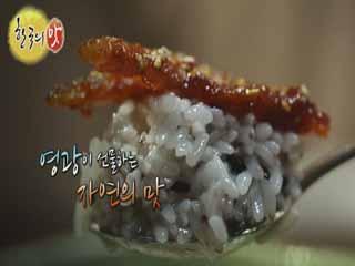 [한국의 맛] - 영광이 선물하는 자연의 맛