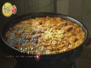 [한국의 맛] - 슬픈역사가 낳은 의정부 밥상