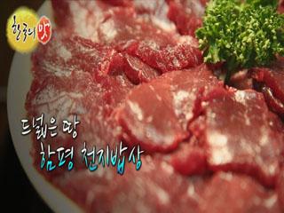 [한국의 맛] - 드넓은 땅 함평 천지밥상