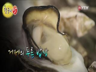 [한국의 맛] - 거제의 푸른 밥상
