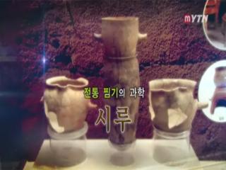 한국사 探 - 전통 찜기의 과학, 시루