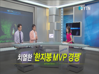 치열한 `한지붕 MVP 경쟁`? <스포츠24 328회>
