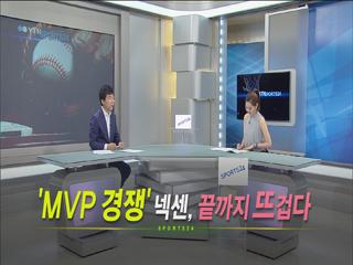 `MVP 경쟁` 넥센 끝까지 뜨겁다! <스포츠24 330회>