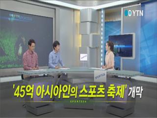 `45억 아시아인의 스포츠 축제` 개막 <스포츠24 332회>