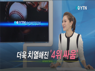 더욱 치열해진 `4위싸움`! <스포츠24 334회>