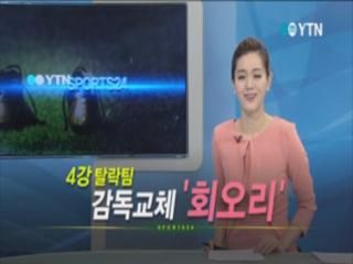 4강탈락팀 감독교체 `회오리`  <스포츠24 337회>