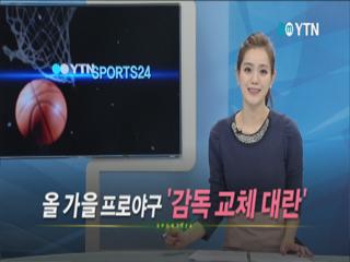 올 가을 프로야구 `감독 교체 대한`  <스포츠24 338회>