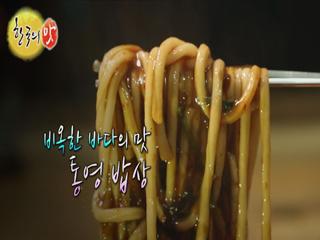 [한국의 맛] - 비옥한 바다의 맛, 통영 밥상