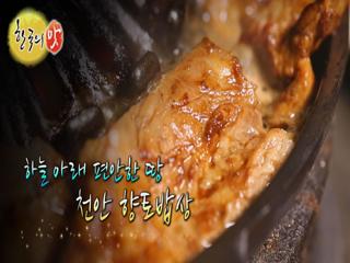 [한국의 맛] - 하늘 아래 편안한 땅, 천안 향토밥상