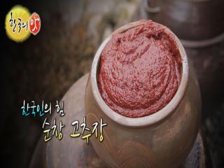 [한국의 맛] - 한국인의 힘, 순창 고추장