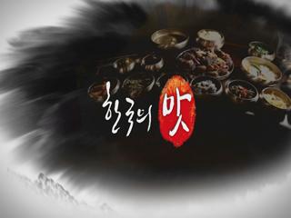 [한국의 맛] - 향토음식의 전통을 이어온 안성맞춤 밥상