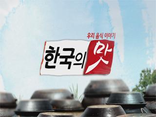 [한국의 맛] - 신선들의 정원, 충청북도 괴산
