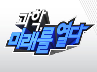 [과학, 미래를 열다] - 배관탐지기술Ⅰ - 인텔리전트 피그