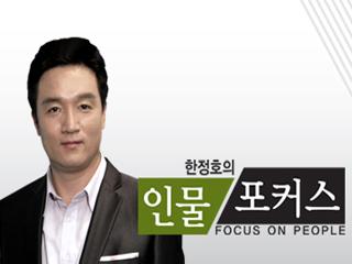 [인물포커스] - 장일환, 산림조합중앙회 회장