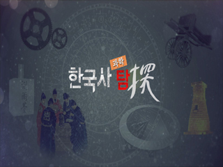 한국사 과학 探 - 고분축조기술의 진수, 왕릉