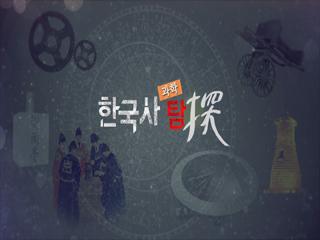 한국사 과학 探 - 숙종 프로젝트