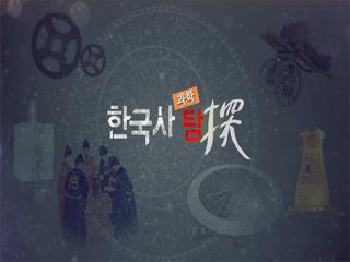 한국사 과학 探 - 조선의 첫 궁궐 경복궁의 비밀