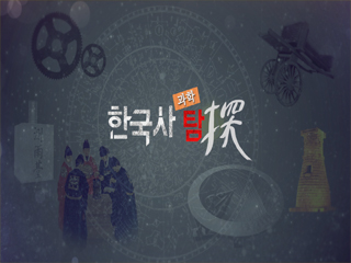 한국사 과학 探 - 한반도 화석 1부 : 과거를 푸는 비밀열쇠