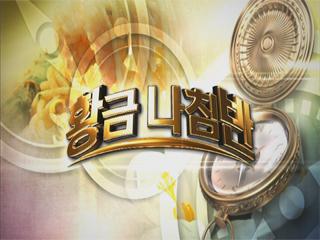 2014년 12월 21일 <황금나침반>