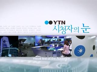 2014-09-27 [시청자의눈]