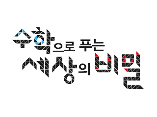 [수·푸·세] - 세상을 바꾸는 통계