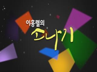 [소나기] - 브라보! 인생 2막