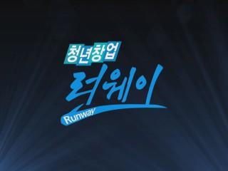 [청년창업 Runway] - 김성진 대표의 스마트한 창업기