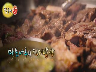 [한국의 맛] - 마포나루의 진미밥상