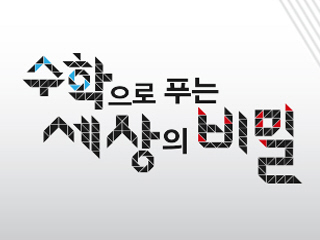 [수·푸·세] - 신비의 사각형, 마방진
