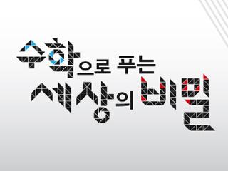 [수·푸·세] - 시크릿 코드, 암호