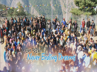 [MYTN 스페셜] 이문세·정준호의 Never Ending Dream