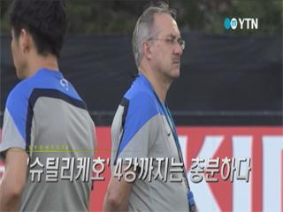 `슈틸리케호` 4강까지는 충분하다!  <스포츠24 348회>