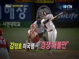 강정호 미국행... `경쟁 해볼만` <스포츠24 349회>