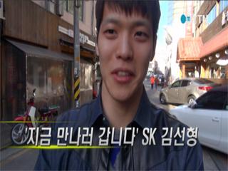 [설특집] SK 김선형 선수와의 만남, 한화 김성근 감독 전화연결! <스포츠24 354회>